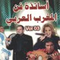 Compilation Assatidate fane al maghreb al arabi, vol. 3 avec Abdelhadi Belkhayat / Naïma Samih / Najat Aâtabou / Machaheb / Haj Hussein Toulali...