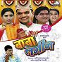 """Album Vala kachara sukha kachara (from """"baba lagin"""") de Prajakta Shukre / Avadhoot Gupte / Swapnil Bandodkar"""