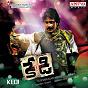 Album Kedi (original motion picture soundtrack) de Sandeep Chowta