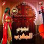 Compilation Noujoum el chaâbiat (noujoum al maghrib) avec Mustapha Bourgogne / Hicham Doukkali / Pinhass / Baha Fettah / Ajwaa Layali Chaabia...