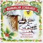 Compilation Rakkaimmat wanhanajan joululaulut, vol. 2 avec Marianne / Tapio Rautavaara / Henry Theel / Metro Tytot / Sulo Saarits...
