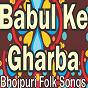 Album Babul ke gharba de Vishal