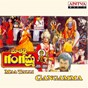 Album Maa talli gangamma (original motion picture soundtrack) de Raj