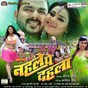 Album Nehle pe dehla (original motion picture soundtrack) de Rajneesh / Rajesh