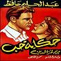 Album Hikayat hub (musique de film) de Abdel Halim Hafez