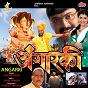 "Album Shri ganesha ekdanta tu jagacha buddhi data (from ""angarki"") de Kailash Kher"