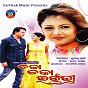 Album Chaka chaka bhaunri (original motion picture soundtrack) de Sarat Nayak