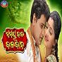 Album Samaya bada balaban (original motion picture soundtrack) de Abhijit Majumdar