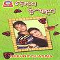 Compilation Dekhna tu aaina avec Sibba / Aabid / MD. Ajiz / Babul Supriyo / Ira Mohanty