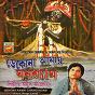 Album Dekona aamai ghanashyam de Anup Jalota