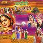 Album Chandiyo re chandiyo de Indra / Dharmraj Choudhary / Sonu Joshi