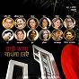 Compilation Rastro bhasa bangla chai avec The Moon / Suptika / Debobuoto / Nirjhor / Sumona...