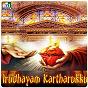 Compilation Irudhayam kartharukku avec Baby / E.Ragupathi / Jechi / M.K.Poul / Chorna...
