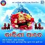 Compilation Tarini pade avec Subash Dash / Akhaya Mohanty / Subash Dash, Bhubaneswari Mishra / Jhumuki Ratha