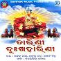 Compilation Tarini dukhaharini avec Anjali Mishra / Prafulla Chandra, Anjali / Pankaj Jaal / Anjali Mishra, Pankaj Jal / Prafulla Chandra