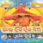 Compilation Lal tuk tuk jhia avec Sohel / Prafulla Chandra / Babul Supriyo / M.D. Ajiz / Ira Mohanty...