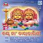 Compilation Jay ma taratarini avec Subash Dash / Pritinanda Rout Ray / Somya / Manasi / Prafulla Kumar...