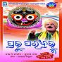 Album Prabhu param bramha de Subash Dash