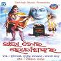Compilation Saha tora bhola shankara avec Prafulla Chandra / Charana Ramadas / Manasi / Manasi, Prafulla Chandra / Charana Ramadas, Manashi Patra