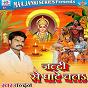 Album Jaldi se ghate chal de Chandan