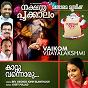Album Kattu vannoru de Vaikom Vijayalakshmi