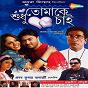 Compilation Shudhu Tomake Chai avec Jojo / Shubhajit / Rupankar, Jojo / Shubhomita / Pramita