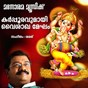 "Album Karpooravumayi (from ""sree gananadham"") de Sarath"