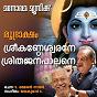 "Album Sreekandeswarane (from ""rudraksham"") de P Jayachandran"