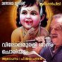 Album Vilolamurali de P Jayachandran