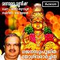 Album Gajanasupoojitha de P Jayachandran
