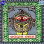Compilation Jagannath janana avec Bikash das / Basanta Mohanty / Bikash das, Basanta / Bikash das, Dharitri