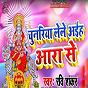 Album Chunariya lele aayih ara se de Ravi Shankar