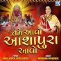 Album Tame Aavo Aashapura Aavo de Anuradha Paudwal