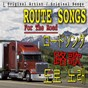Compilation Route songs, vol. 1 (asia edition) avec Fred Kirby / Cliff Brunner / Gene Autry / Glenn Miller / Hank Penny...
