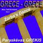 Album Greece ? grece / mikis theodorakis vol.2 de Paraskevas Grekis