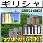 Album Greece-grece de Paraskevas Grekis