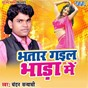 Album Bhatar gail bhada me de Chandan