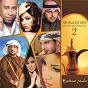 Compilation Khaleeji Mix 2 avec Aline Khalaf / KB Band / Shaimaa / Youssef Al Omani / Ahmed Al Kebali...