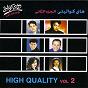 Compilation High quality, vol. 2 avec Fares / Hamid el Shaery Dalia / Hisham Abbas / El Shab Arraab / Hamid el Shaery...