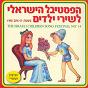 Compilation Festival shirey yeladim, vol. 14 avec Yigal Bashan / Avi Toledano / Riki Gal / Yehoram Gaon / Hava Alberstein...