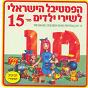 Compilation Festival shirey yeladim, vol. 15 avec Yardena Arazi / Gidi Gov / Nurit Galron / Benzin / Rivka Michaeli...