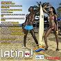Compilation Latino 44 avec Croma Latina / Issac Delgado / Gente de Zona / Johnny Ray Salsa Con Clase / Clan 357...