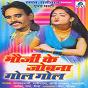 Compilation Bhauoji ke jobna gol gol avec Ganga / Raniwala / Rampatharami / Soni Sarkar / Ratnesh...