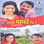 Album Humke mafi dai de (original motion picture soundtrack) de Saleem / Bapi