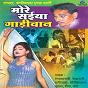 Compilation More saiyaan gaadiwan avec Ganga / Rampat Harami / Rekharani / Raniwala / Soni Sarkar...